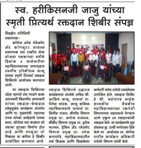 2021-07-01-Blood-Donation-Camp