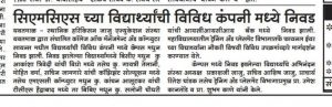 27-11-2020-Student-Selected-in-Company-